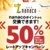 <2021年10月>nanacoポイントをANAスカイコイン交換で50%増量キャンペーン