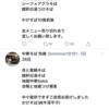 水戸市 中華そば 先崎  まつざき2(๑・̑◡・̑๑)