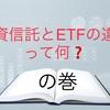 投資信託とETFの違いって何?