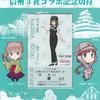 アルピコ交通  「令和元年鉄道の日 信州3社コラボ記念切符」