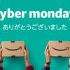 AmazonのCyber Mondayがちょっとズレてるかな