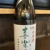 和歌山県『喜楽里(きらり) 無濾過中取り 純米生原酒』バナナやメロン、そして奥深いミルキーな旨みが堪能できる稀有なお酒です。