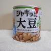 【水煮缶大豆】タンパク質が詰まった「畑の肉」缶詰レビュー!サポニン、レシチン配合で血管の健康も期待!