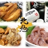 【オススメ5店】多摩センター・南大沢(東京)にある郷土料理が人気のお店