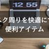 【オススメ】パソコンデスク周りが快適になる便利アイテム5選