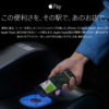 PPAPが熱い!iPhoneにSuicaを入れるApplePay解説。Pay People Apple Pay