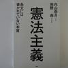 南野森 & 内山奈月『憲法主義』を読んで。