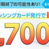大量dポイント獲得案件!ジャパンネット銀行への口座開設で11350dポイントのポイント還元