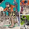 【マンガ】テンプリズム12巻 完結 ネタバレその2 ★☆☆☆☆ キャラクタがよくわからんかった