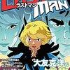 「マンガ+バンドデシネ」の「格闘+魔法」コミック、『ラストマン』が凄くいい!