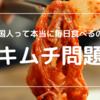 韓国人って本当に毎日食べるの?キムチ問題