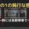 4分の1の鈍行な感情〜時には各駅停車で〜(3000文字チャレンジ)