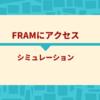 FRAMにアクセス (シミュレーション編)