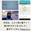 2018年3月2日(金)【吹雪の上富良野町&エントリー完了&祝!50日の巻】