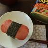 安い・簡単・美味しい!/ 冷凍・『スパムむすび』