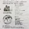 第3回福川373フェスティバル