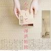 [企画展]★はじめまして 小樽美術館展