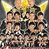 【優勝者】キングオブコント2018の感想【ハナコ!】