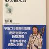 【本】宇宙飛行士に学ぶ心の鍛え方(中編)