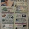 静岡市役所の展示