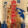 ご当地銘菓:北海道牛乳せんべい