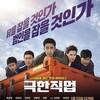 韓国映画「エクストリーム・ジョブ」のワンカルビチキンを食べてきたの巻