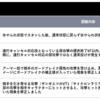 【キャラ基礎攻略 S5第0回】キャラクター共通