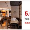【リーベイツ】一休.comレストランが本日限定5%ポイントバック!!