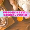 料理初心者におすすめ!簡単調理のレシピ本4選