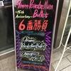 """【ネタバレ注意】20190608/9mm Parabellum Bullet""""6番勝負""""@F.A.D YOKOHAMA(メモ)"""