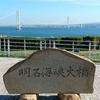淡路島、かよう、いくよ