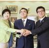 希望と維新、すみ分け合意「改革の志を国会に」