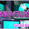 【PSO2】SG支援スク黙示録カイジ