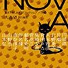 山本弘氏の新作は「タイムマシン詐欺」を描く。