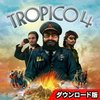 PC『Tropico 4: Steam Special Edition』Haemimont Games