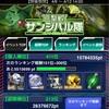 【GAW】進撃戦!ザンジバル隊開始!