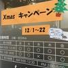 クリスマスキャンペーン好評開催中!