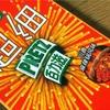 【中国】「超细百力滋 川香麻辣锅风味」を食べました【PRETZ】