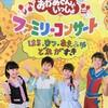 【香川】「おかあさんといっしょファミリーコンサート」高松公演が2019年2月23日(土)に開催(申込は12/20~12/25)