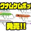 【ガウラクラフト】ベイトでキャスト出来るケムポップ「マグナムケムポップ」発売!