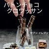 『バトンチョコクロワッサン』7月6日に発売した新商品チョコ好き必見!セブンイレブン | Gibberish Man blog