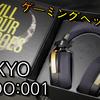 【開封レビュー】国内音響機器メーカーONKYOから発売のゲーミングヘッドホン「SHIDO:001」