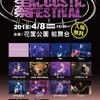花見×音楽=最高! ブルースもあるよ 4月8日は福井県越前市の花筐公園へ!