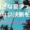【コロナ対策】夏フェスに行かない決断をした【ワイルドバンチ】