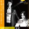 【ゆる募】6/30(金)夜クラシック vol.13
