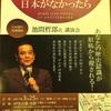 日本はなぜアジアの国々から愛されるのかー池間先生講演会