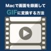 Macで画面を録画してGIFに変換する方法