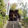 75番札所 誕生堂(たんじょうどう)【知多市】