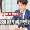【 融資相談 】太陽光発電事業の日本政策金融公庫面談を受けて感じたこと