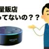 【Amazon Echo】購入方法! 家電量販店・販売店・通販はどこ購入できるか?調査!